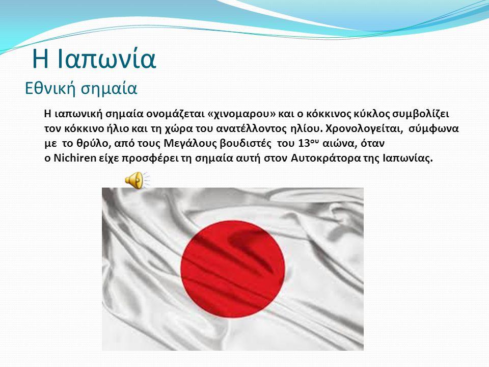 Η Ιαπωνία Εθνική σημαία Η ιαπωνική σημαία ονομάζεται «χινομαρου» και ο κόκκινος κύκλος συμβολίζει τον κόκκινο ήλιο και τη χώρα του ανατέλλοντος ηλίου.