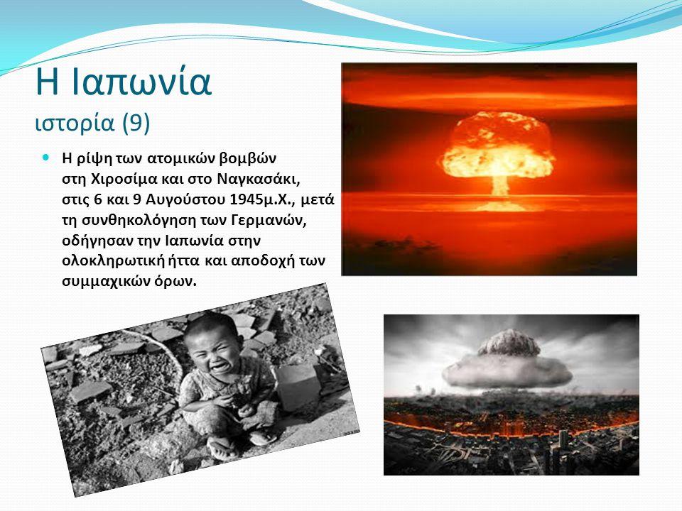Η Ιαπωνία ιστορία (9)  Η ρίψη των ατομικών βομβών στη Χιροσίμα και στο Ναγκασάκι, στις 6 και 9 Αυγούστου 1945μ.Χ., μετά τη συνθηκολόγηση των Γερμανών