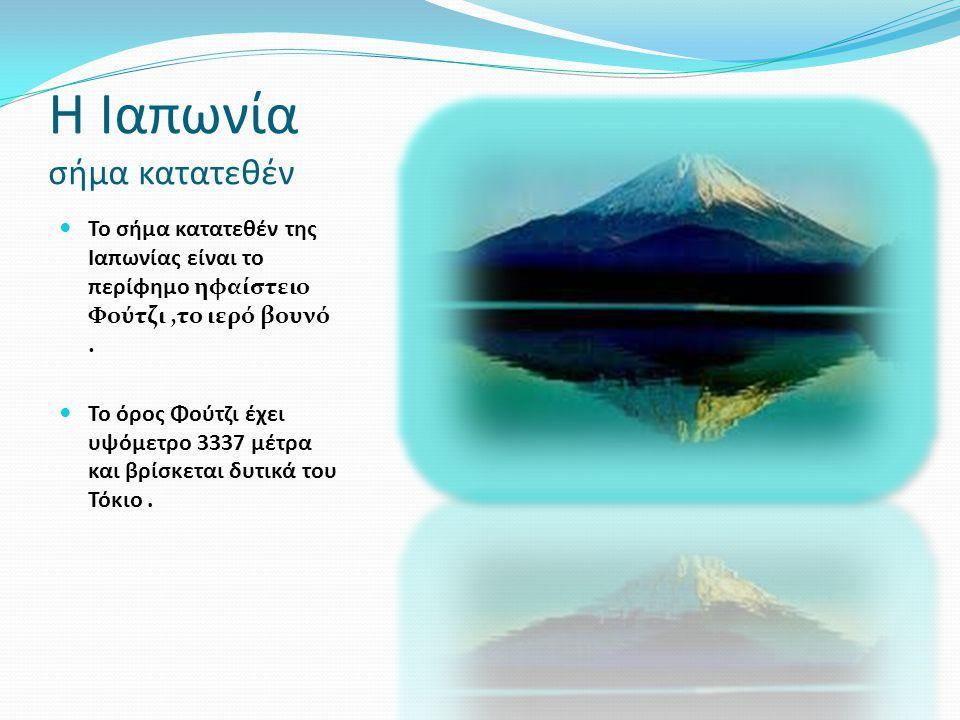 Η Ιαπωνία σήμα κατατεθέν  Το σήμα κατατεθέν της Ιαπωνίας είναι το περίφημο ηφαίστειο Φούτζι,το ιερό βουνό.  Το όρος Φούτζι έχει υψόμετρο 3337 μέτρα