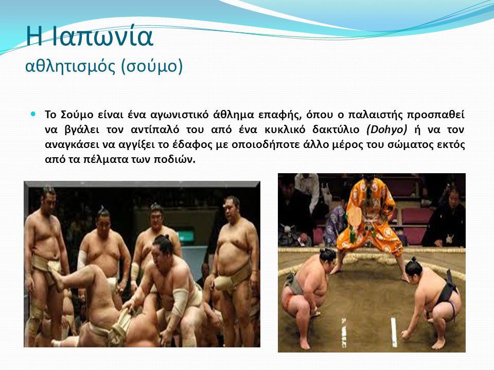 Η Ιαπωνία αθλητισμός (σούμο)  Το Σούμο είναι ένα αγωνιστικό άθλημα επαφής, όπου ο παλαιστής προσπαθεί να βγάλει τον αντίπαλό του από ένα κυκλικό δακτ