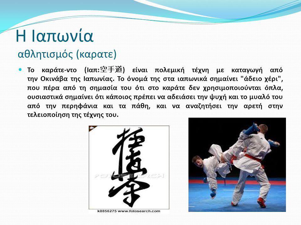Η Ιαπωνία αθλητισμός (καρατε)  Το καράτε-ντο (Ιαπ: 空手道 ) είναι πολεμική τέχνη με καταγωγή από την Οκινάβα της Ιαπωνίας. Το όνομά της στα ιαπωνικά σημ