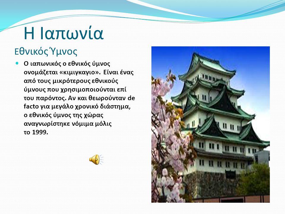 Η Ιαπωνία πηγές  Ηλεκτρονικές πηγές: www.google images.gr www.wikipedia.org www.live-Pedia.gr www.web.-japan.org/ Δημιουργοί : Ευστράτιος Ευάγγελος Σωτηριάδης Τσώτσης και Ξένια Δέσποινα Σωτηριάδου Τσώτση