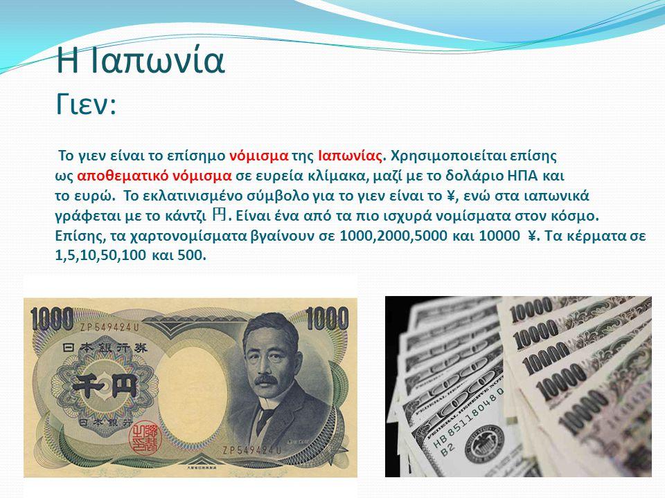 Η Ιαπωνία Γιεν: Το γιεν είναι το επίσημο νόμισμα της Ιαπωνίας. Χρησιμοποιείται επίσης ως αποθεματικό νόμισμα σε ευρεία κλίμακα, μαζί με το δολάριο ΗΠΑ
