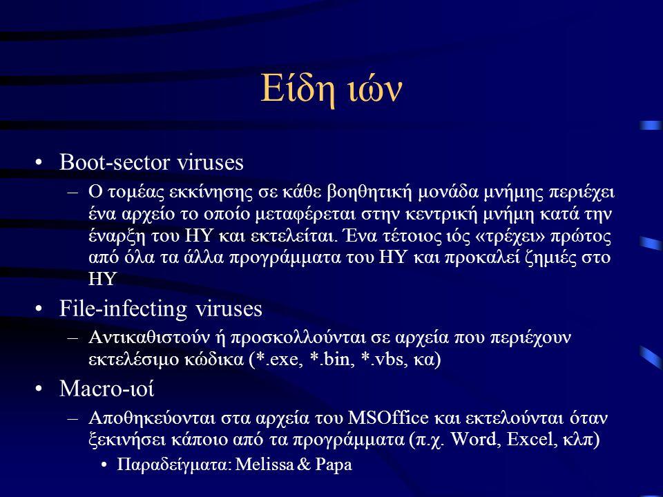 Είδη ιών •Boot-sector viruses –Ο τομέας εκκίνησης σε κάθε βοηθητική μονάδα μνήμης περιέχει ένα αρχείο το οποίο μεταφέρεται στην κεντρική μνήμη κατά την έναρξη του ΗΥ και εκτελείται.