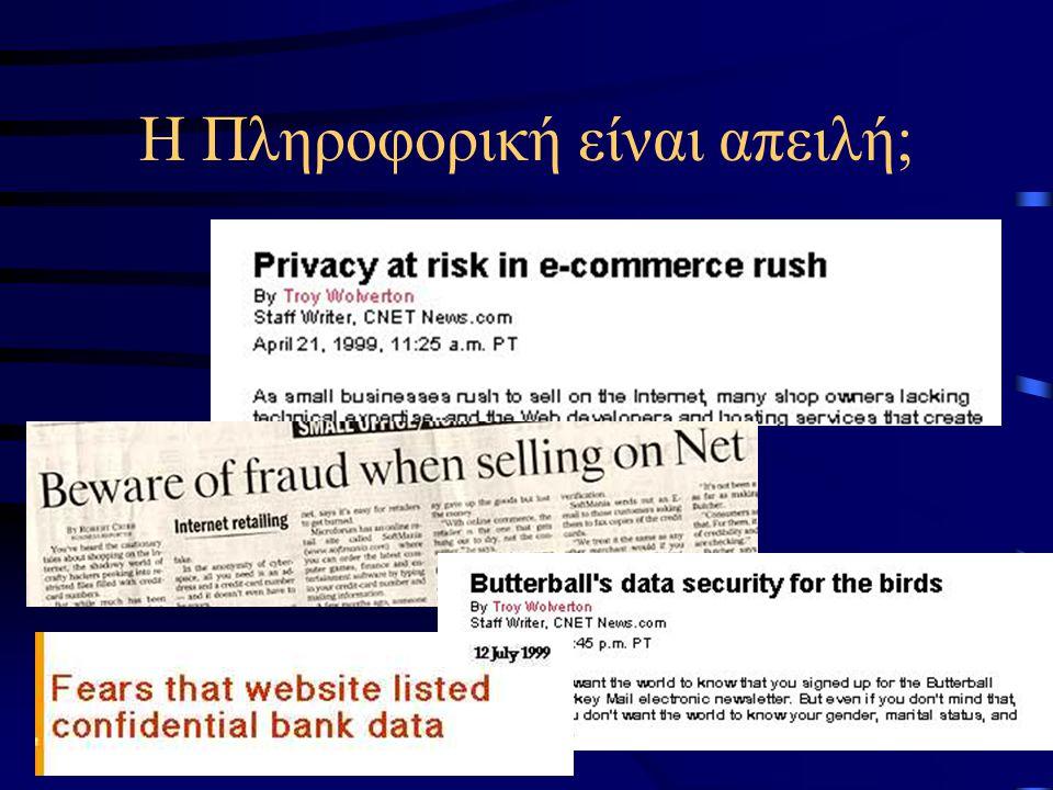 Η Πληροφορική είναι απειλή;