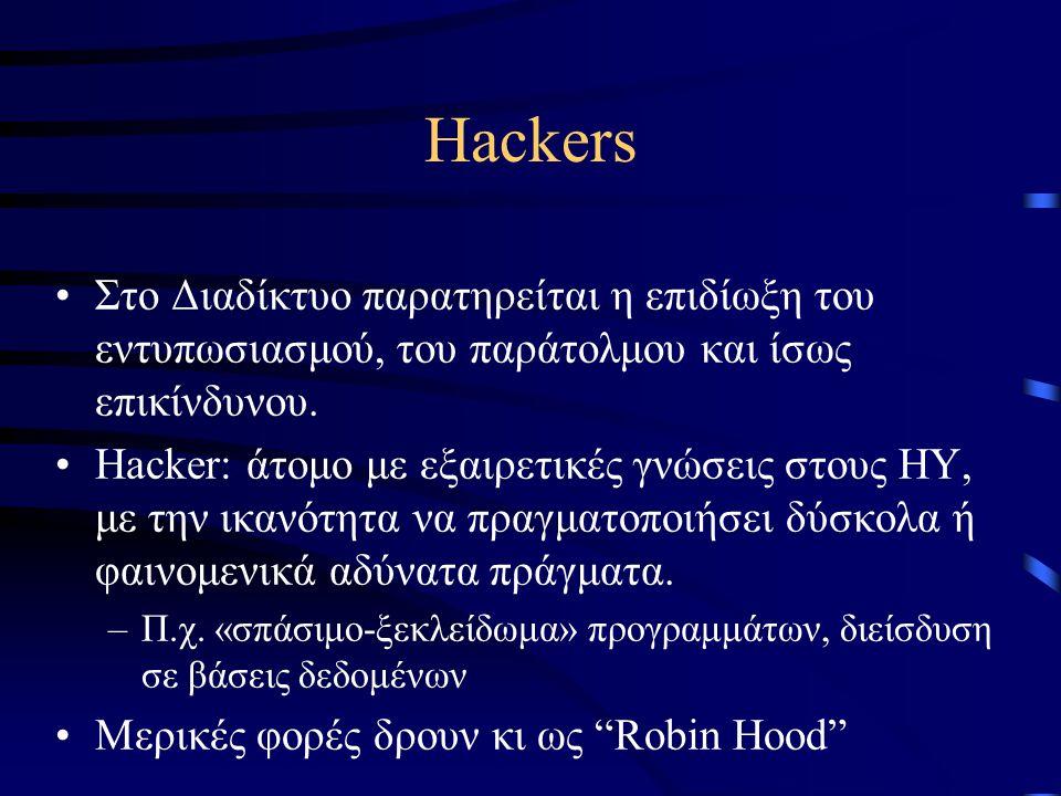 Hackers •Στο Διαδίκτυο παρατηρείται η επιδίωξη του εντυπωσιασμού, του παράτολμου και ίσως επικίνδυνου.