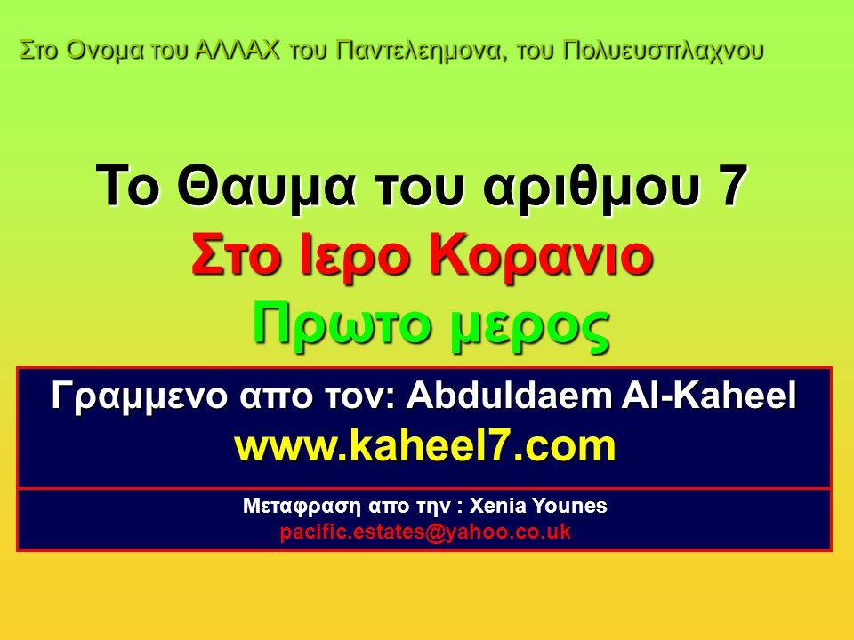 Το Θαυμα του αριθμου 7 Στο Ιερο Κορανιο Πρωτο μερος Γραμμενο απο τον: Abduldaem Al-Kaheel www.kaheel7.com Στο Ονομα του ΑΛΛΑΧ του Παντελεημονα, του Πολυευσπλαχνου Μεταφραση απο την : Xenia Younes pacific.estates@yahoo.co.uk