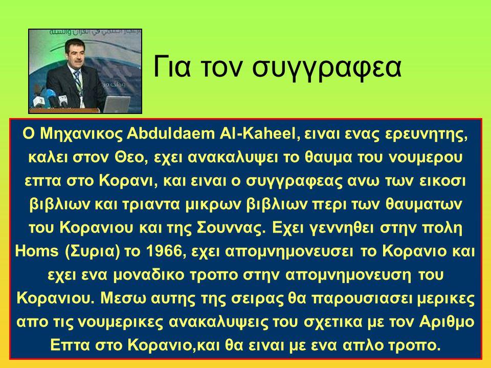 Για τον συγγραφεα Ο Μηχανικος Abduldaem Al-Kaheel, ειναι ενας ερευνητης, καλει στον Θεο, εχει ανακαλυψει το θαυμα του νουμερου επτα στο Κορανι, και ει