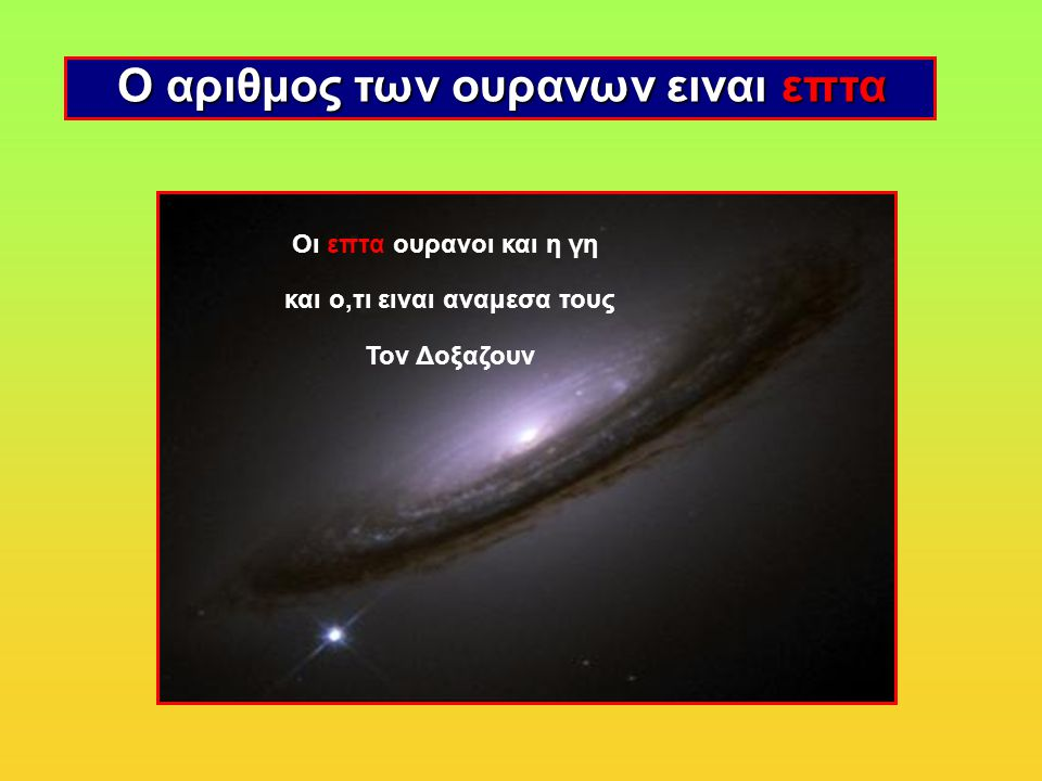Ο αριθμος των ουρανων ειναι επτα Οι επτα ουρανοι και η γη και ο,τι ειναι αναμεσα τους Τον Δοξαζουν
