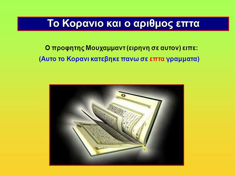 Ο προφητης Μουχαμμαντ (ειρηνη σε αυτον) ειπε: (Αυτο το Κορανι κατεβηκε πανω σε επτα γραμματα) Το Κορανιο και ο αριθμος επτα
