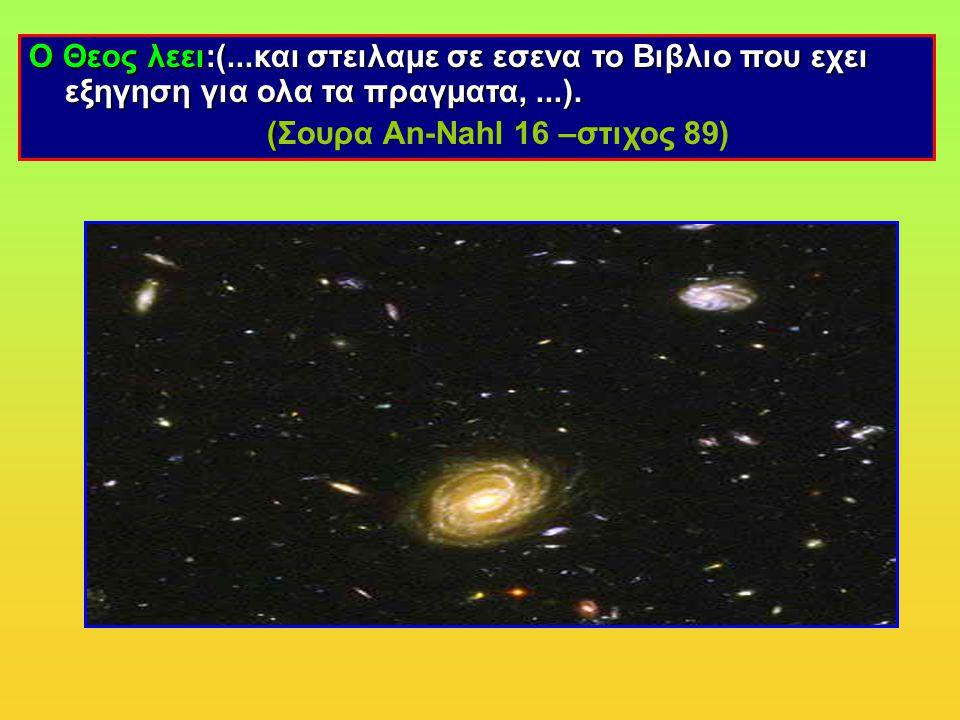Ο Θεος λεει:(...και στειλαμε σε εσενα το Βιβλιο που εχει εξηγηση για ολα τα πραγματα,...). ( (Σουρα An-Nahl 16 –στιχος 89(
