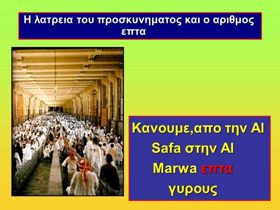 Κανουμε,απο την Al Safa στην Al Marwa επτα γυρους Η λατρεια του προσκυνηματος και ο αριθμος επτα