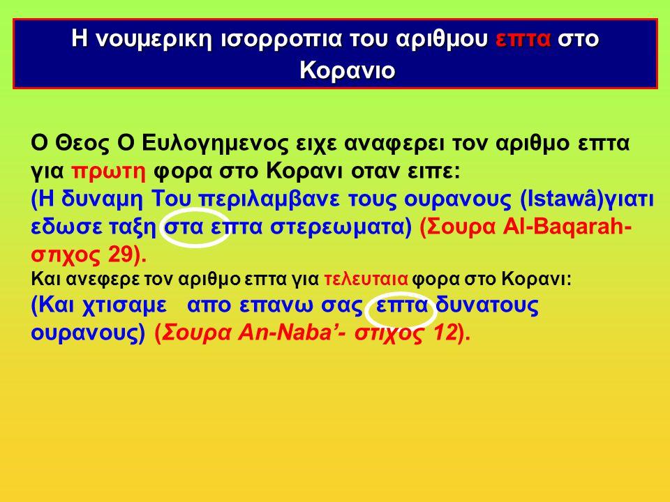 Η νουμερικη ισορροπια του αριθμου επτα στο Κορανιο Ο Θεος Ο Ευλογημενος ειχε αναφερει τον αριθμο επτα για πρωτη φορα στο Κορανι οταν ειπε: (Η δυναμη Του περιλαμβανε τους ουρανους (Istawâ)γιατι εδωσε ταξη στα επτα στερεωματα) (Σουρα Al-Baqarah- στιχος 29).
