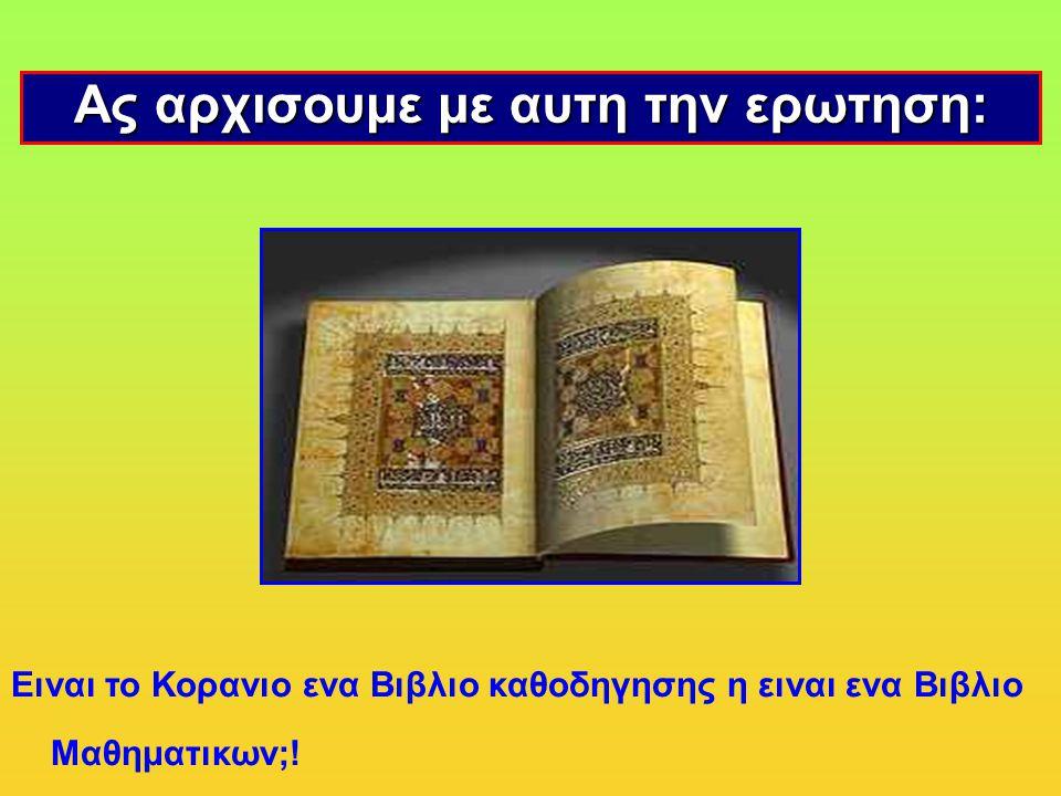 Ας αρχισουμε με αυτη την ερωτηση: Ειναι το Κορανιο ενα Βιβλιο καθοδηγησης η ειναι ενα Βιβλιο Μαθηματικων;!