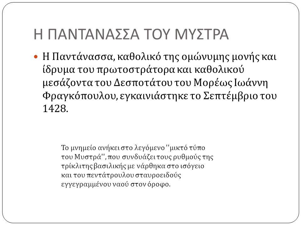 Η ΠΑΝΤΑΝΑΣΣΑ ΤΟΥ ΜΥΣΤΡΑ  H Παντάνασσα, καθολικό της ομώνυμης μονής και ίδρυμα του πρωτοστράτορα και καθολικού μεσάζοντα του Δεσποτάτου του Μορέως Ιωά