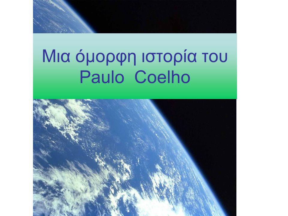 Μια όμορφη ιστορία του Paulo Coelho