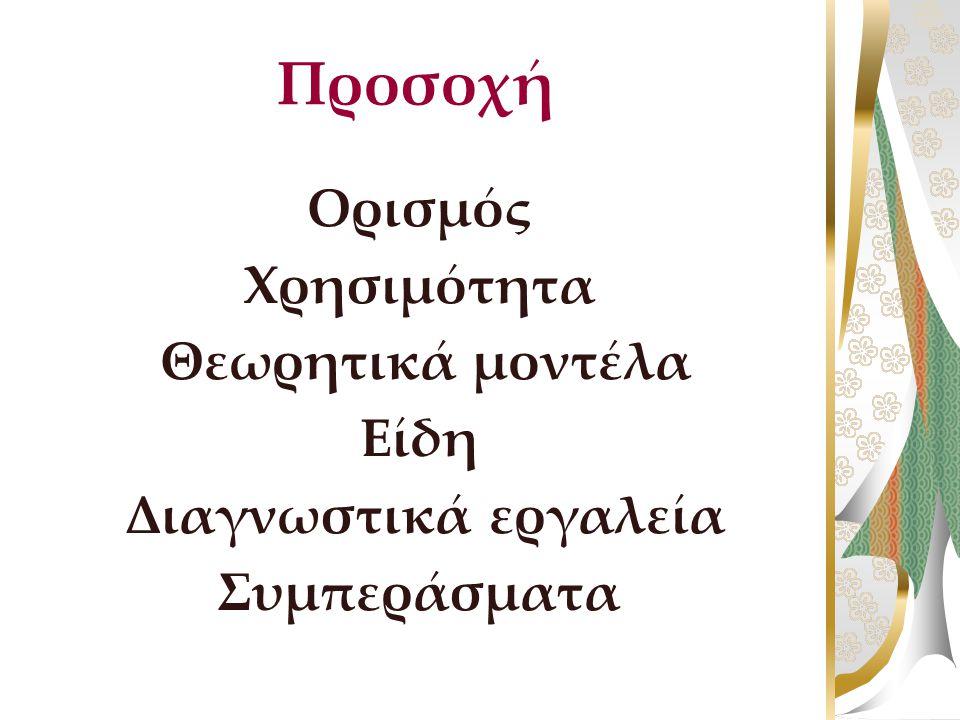 Τι είναι η προσοχή; (Ι) James, 1890: «Όλοι γνωρίζουν τι είναι η προσοχή.» Δέσμη από ειδικές λειτουργίες που αλληλεπιδρούν με κάθε άλλη γνωστική λειτουργία.