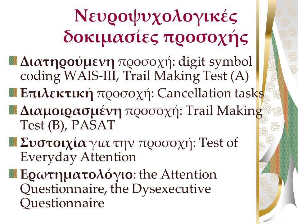 Νευροψυχολογικές δοκιμασίες προσοχής Διατηρούμενη προσοχή: digit symbol coding WAIS-III, Trail Making Test (A) Επιλεκτική προσοχή: Cancellation tasks