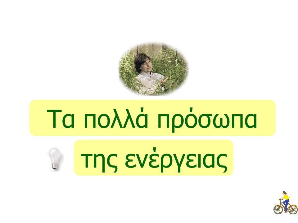 Μετατροπές ενέργειας σε ηλεκτρική ενέργεια Εντέλει, η πρωτογενής ενέργεια που είναι αποθηκευμένη στα ορυκτά καύσιμα, στο νερό, στη βιομάζα κ.α.