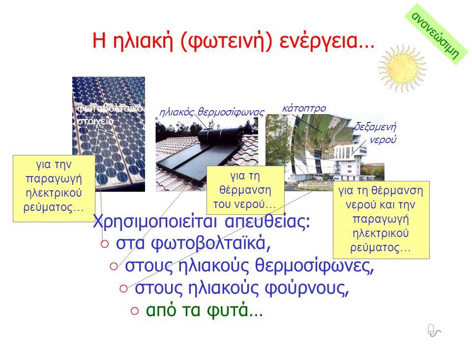 Πρωτογενής μορφή ενέργειας Μετατροπέας ενέργειας Φυσικός πόρος Άλλες μορφές ενέργειας Ηλεκτρική ενέργεια Όταν καίμε κάρβουνο ή πετρέλαιο έχουμε μια σειρά ενεργειακών μετατροπών … Πηγές & μετατροπές ενέργειας Στους ποικίλους μετατροπείς ενέργειας (καυστήρες, υδροστρόβιλους, φωτοβολταϊκά κλπ.) η πρωτογενής ενέργεια μετατρέπεται σε άλλες μορφές ενέργειας… Κατά τη μετατροπή «υποβαθμίζεται» μέρος της αρχικής ενέργειας, το μέγεθος της οποίας καθορίζεται από την απόδοση του μετατροπέα.