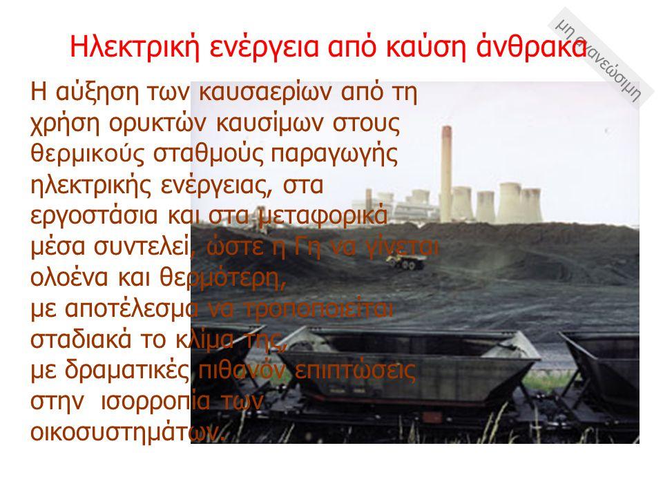 Η χημική ενέργεια των ορυκτών καυσίμων κινεί τις ηλεκτρογεννήτριες στους θερμικούς σταθμούς ηλεκτροπαραγωγής …θερμικούς σταθμούς Θερμοηλεκτρικός σταθμός ηλεκτροπαραγωγής Πτολεμαῒδας.