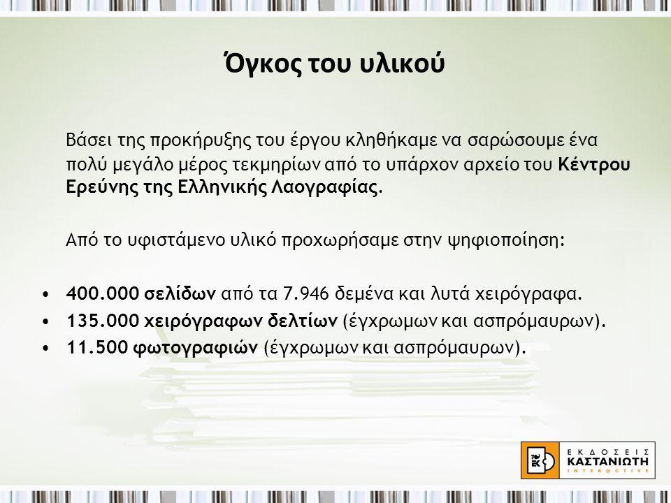Όγκος του υλικού Βάσει της προκήρυξης του έργου κληθήκαμε να σαρώσουμε ένα πολύ μεγάλο μέρος τεκμηρίων από το υπάρχον αρχείο του Κέντρου Ερεύνης της Ελληνικής Λαογραφίας.