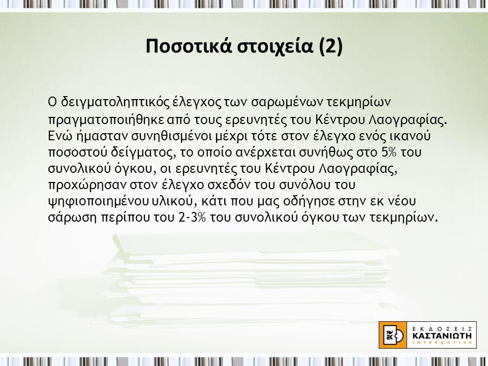 Ποσοτικά στοιχεία (2) Ο δειγματοληπτικός έλεγχος των σαρωμένων τεκμηρίων πραγματοποιήθηκε από τους ερευνητές του Κέντρου Λαογραφίας.