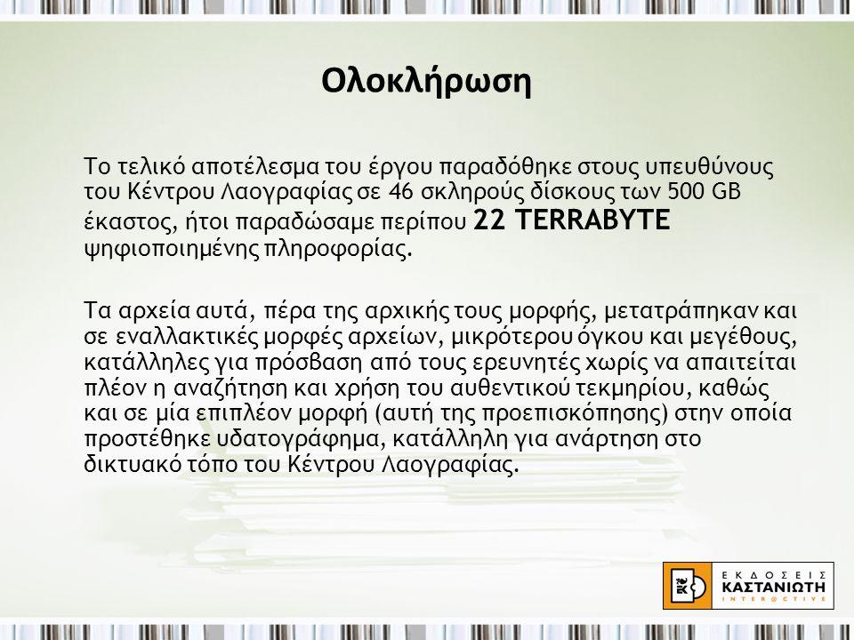 Ολοκλήρωση Το τελικό αποτέλεσμα του έργου παραδόθηκε στους υπευθύνους του Κέντρου Λαογραφίας σε 46 σκληρούς δίσκους των 500 GB έκαστος, ήτοι παραδώσαμε περίπου 22 TERRABYTE ψηφιοποιημένης πληροφορίας.
