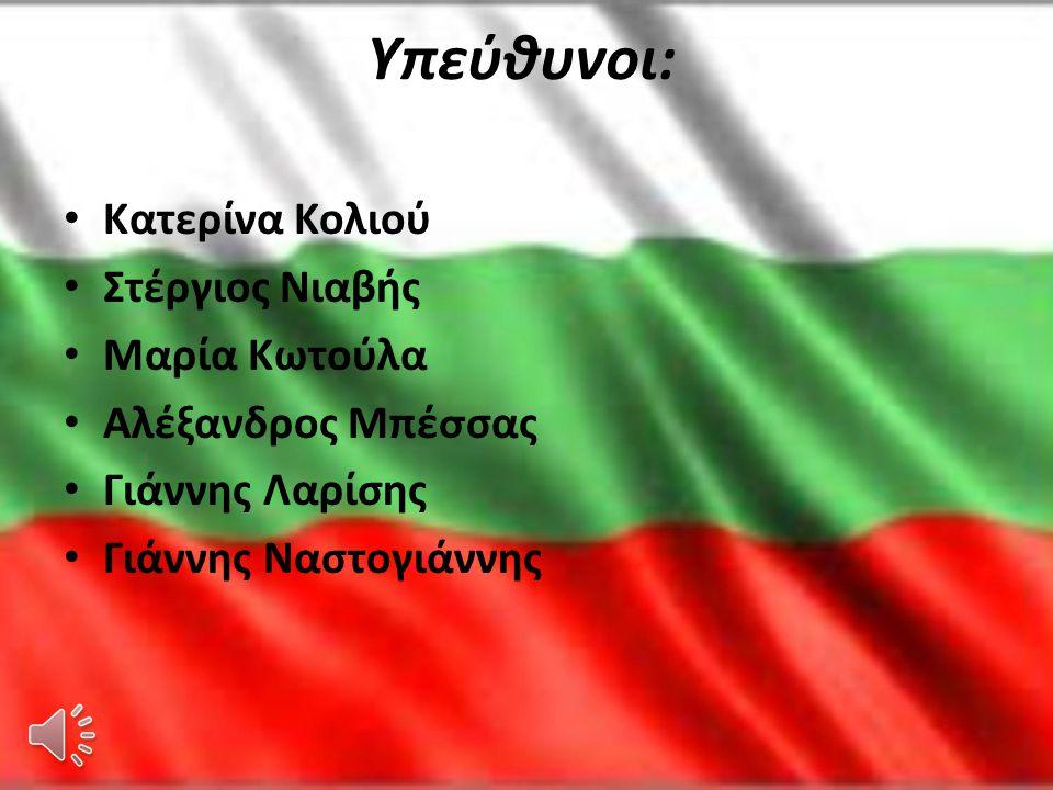 ΒΑΛΚΑΝΙΑ Χώρες Οι χώρες που περιλα μ βάνονται στη γεωπολιτική σφαίρα των Βαλκανίων είναι: • Αλβανία • Βοσνία-Ερζεγοβίνη • Βουλγαρία • Κροατία • Ελλάδα • Σερβία • Μαυροβούνιο • ΠΓΔΜ