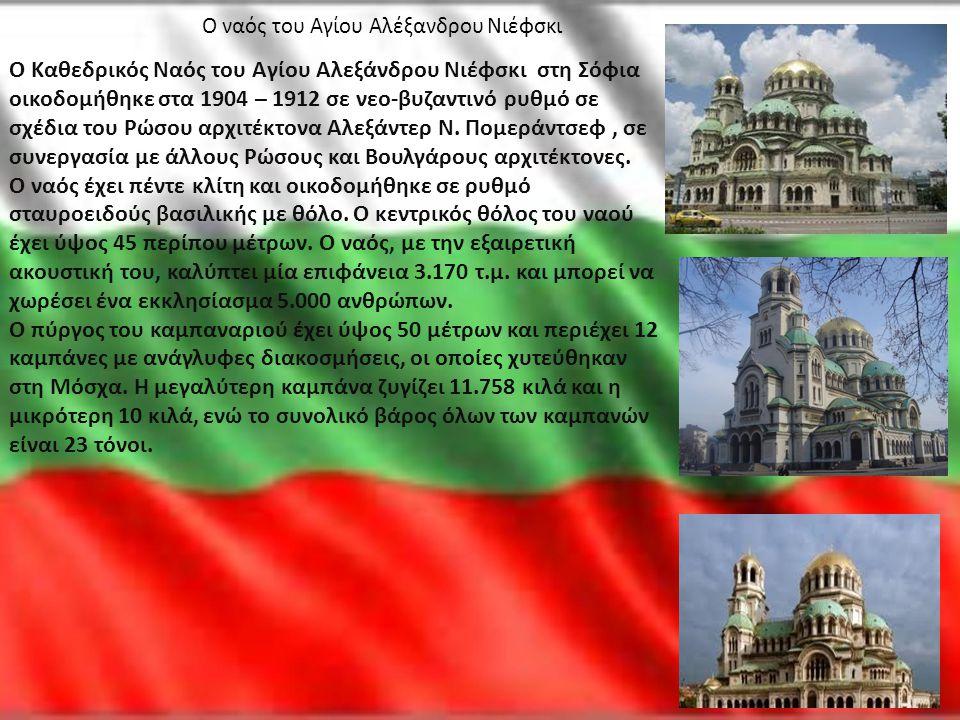 Ο Καθεδρικός Ναός του Αγίου Αλεξάνδρου Νιέφσκι στη Σόφια οικοδομήθηκε στα 1904 – 1912 σε νεο-βυζαντινό ρυθμό σε σχέδια του Ρώσου αρχιτέκτονα Αλεξάντερ