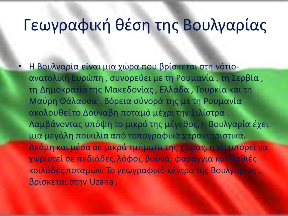 Γεωγραφική θέση της Βουλγαρίας • Η Βουλγαρία είναι μια χώρα που βρίσκεται στη νότιο- ανατολική Ευρώπη, συνορεύει με τη Ρουμανία, τη Σερβία, τη Δημοκρα