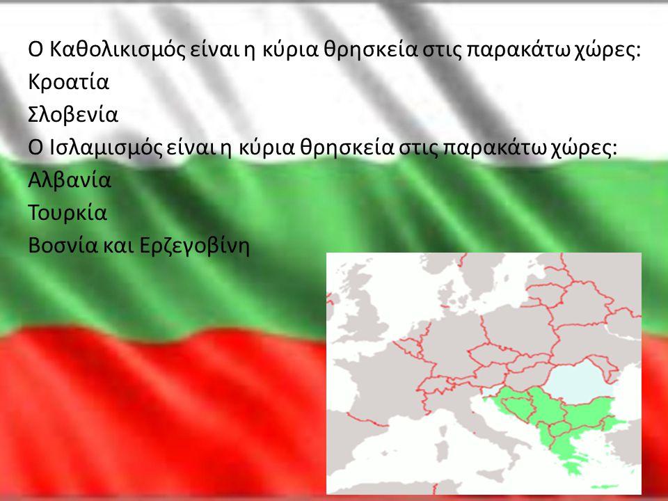 Ο Καθολικισμός είναι η κύρια θρησκεία στις παρακάτω χώρες: Κροατία Σλοβενία Ο Ισλαμισμός είναι η κύρια θρησκεία στις παρακάτω χώρες: Αλβανία Τουρκία Β