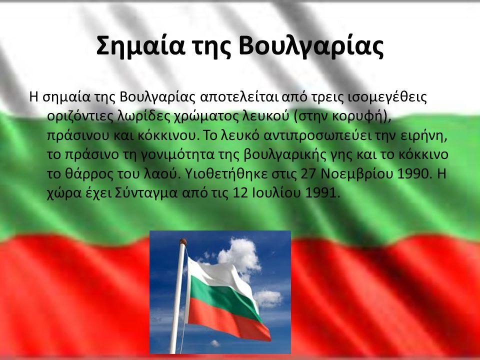 Σημαία της Βουλγαρίας Η σημαία της Βουλγαρίας αποτελείται από τρεις ισομεγέθεις οριζόντιες λωρίδες χρώματος λευκού (στην κορυφή), πράσινου και κόκκινο