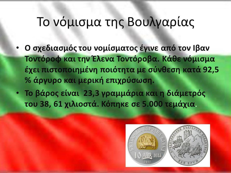 Το νόμισμα της Βουλγαρίας • Ο σχεδιασμός του νομίσματος έγινε από τον Ιβαν Τοντόροφ και την Έλενα Τοντόροβα. Κάθε νόμισμα έχει πιστοποιημένη ποιότητα