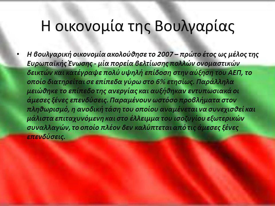 Η οικονομία της Βουλγαρίας • Η βουλγαρική οικονομία ακολούθησε το 2007 – πρώτο έτος ως μέλος της Ευρωπαϊκής Ένωσης - μία πορεία βελτίωσης πολλών ονομα