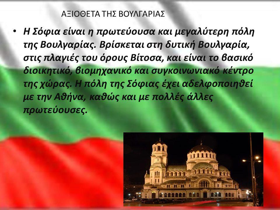 • Η Σόφια είναι η πρωτεύουσα και μεγαλύτερη πόλη της Βουλγαρίας. Βρίσκεται στη δυτική Βουλγαρία, στις πλαγιές του όρους Βίτοσα, και είναι το βασικό δι