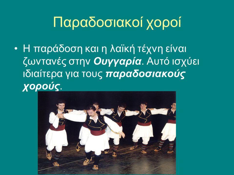 Παραδοσιακοί χοροί •Η παράδοση και η λαϊκή τέχνη είναι ζωντανές στην Ουγγαρία. Αυτό ισχύει ιδιαίτερα για τους παραδοσιακούς χορούς.