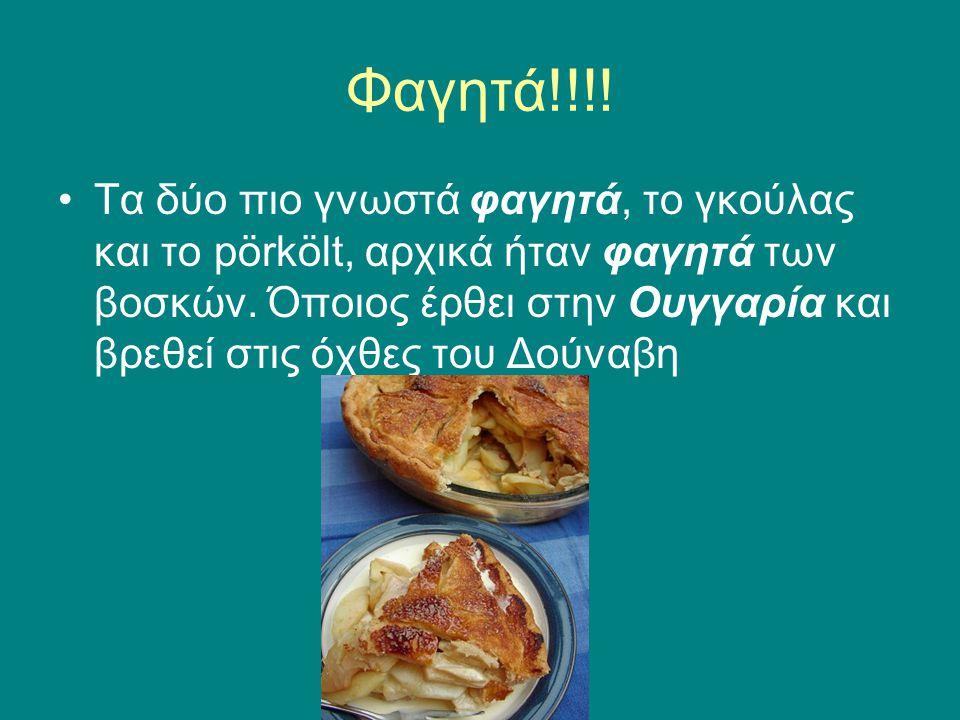 Φαγητά!!!! •Τα δύο πιο γνωστά φαγητά, το γκούλας και το pörkölt, αρχικά ήταν φαγητά των βοσκών. Όποιος έρθει στην Ουγγαρία και βρεθεί στις όχθες του Δ