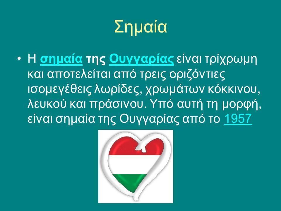 Σημαία •Η σημαία της Ουγγαρίας είναι τρίχρωμη και αποτελείται από τρεις οριζόντιες ισομεγέθεις λωρίδες, χρωμάτων κόκκινου, λευκού και πράσινου. Υπό αυ