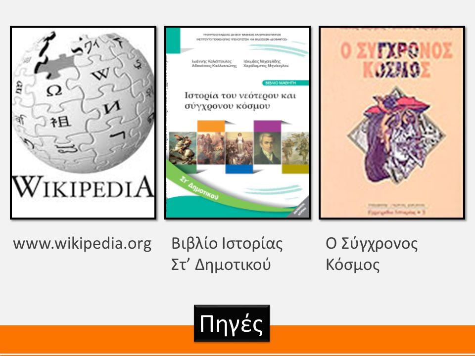 www.wikipedia.orgΒιβλίο Ιστορίας Στ' Δημοτικού Ο Σύγχρονος Κόσμος Πηγές
