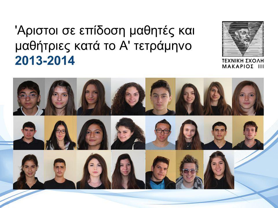 Εκδήλωση για τη βράβευση των άριστων μαθητών για την επίδοσή τους κατά το Α΄ τετράμηνο. 2013-2014