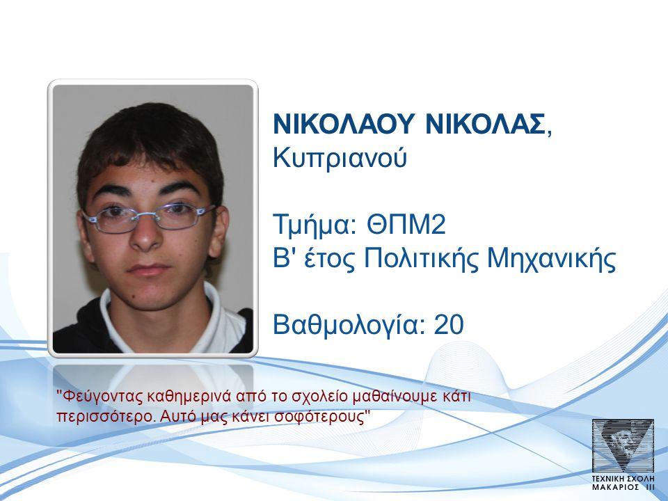 ΝΙΚΟΛΑΟΥ ΝΙΚΟΛΑΣ, Κυπριανού Τμήμα: ΘΠΜ2 B έτος Πολιτικής Μηχανικής Βαθμολογία: 20 Φεύγοντας καθημερινά από το σχολείο μαθαίνουμε κάτι περισσότερο.