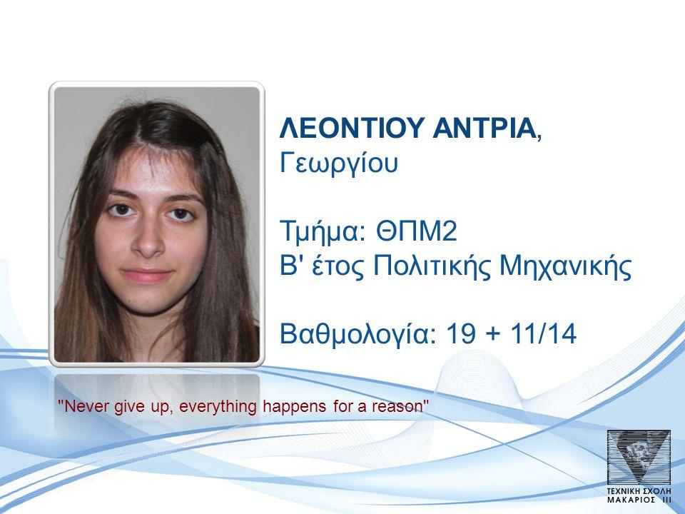 ΝΙΚΟΛΑΟΥ ΝΙΚΟΛΑΣ, Κυπριανού Τμήμα: ΘΠΜ2 B' έτος Πολιτικής Μηχανικής Βαθμολογία: 20