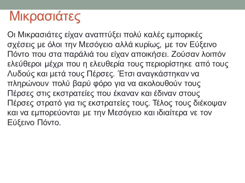 Μικρασιάτες Οι Μικρασιάτες είχαν αναπτύξει πολύ καλές εμπορικές σχέσεις με όλοι την Μεσόγειο αλλά κυρίως, με τον Εύξεινο Πόντο που στα παράλιά του είχ