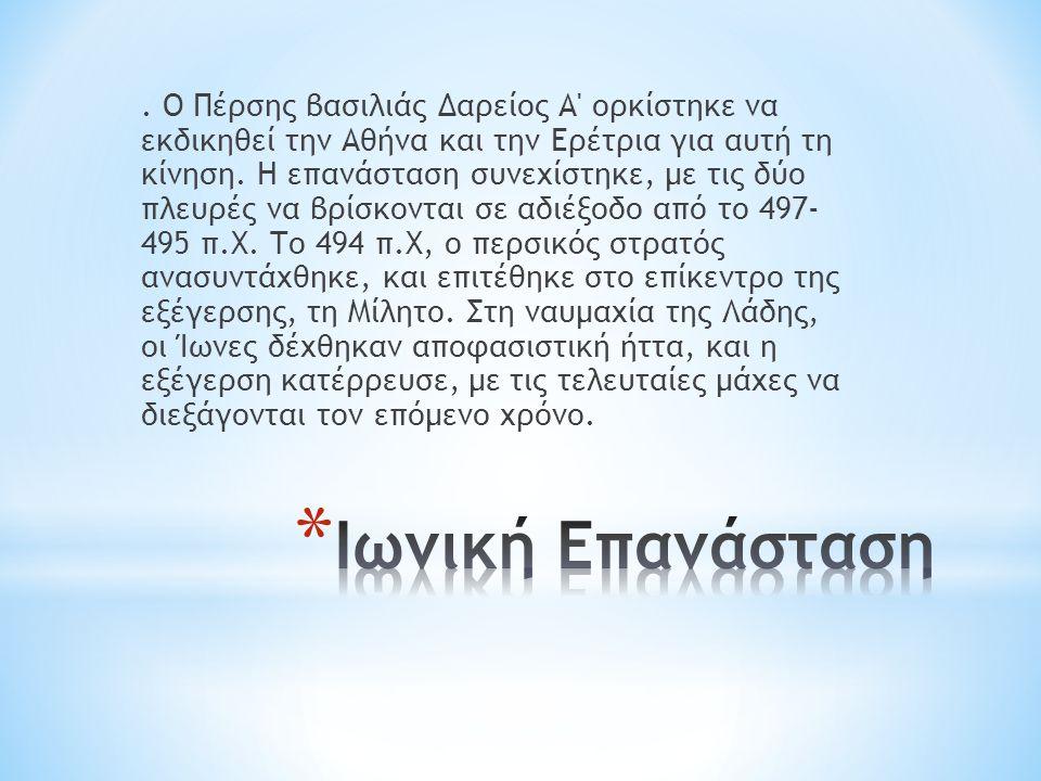 . Ο Πέρσης βασιλιάς Δαρείος Α' ορκίστηκε να εκδικηθεί την Αθήνα και την Ερέτρια για αυτή τη κίνηση. Η επανάσταση συνεχίστηκε, με τις δύο πλευρές να βρ