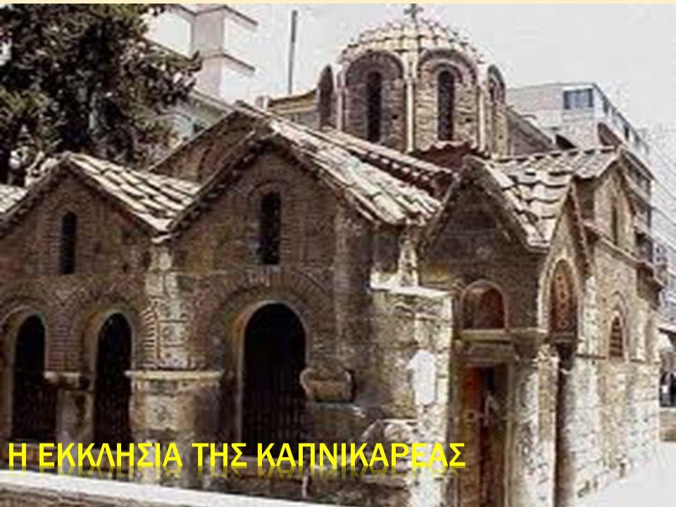  Καπνικαρέα ή Εκκλησία της Παναγίας Καπνικαρέας ονομάζεται μικρή, βυζαντινή εκκλησία που χρονολογείται από τον 11ο αιώνα και η οποία βρίσκεται στο κέντρο της Αθήνας, στην οδό Ερμού, τον εμπορικότερο δρόμο του ιστορικού κέντρου της πόλης.11ο αιώναΑθήνας