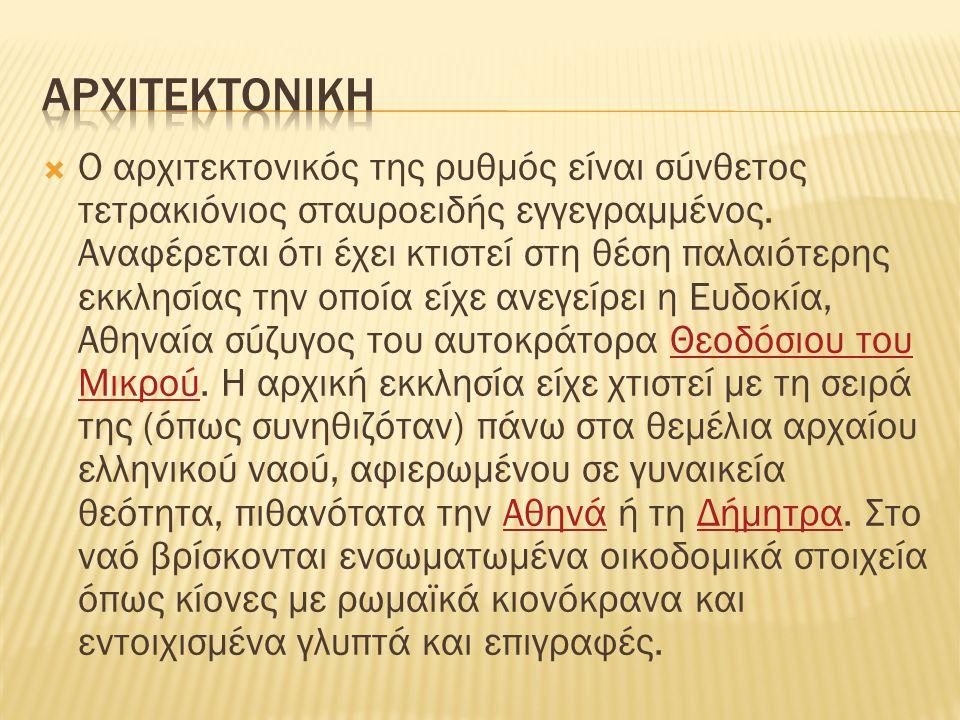  Το όνομα της εκκλησίας θεωρείται ότι προέρχεται από αυτόν που την έκτισε, ο οποίος εισέπραττε ένα φόρο οικοδομών στα χρόνια του Βυζαντίου, τον καπνικό φόρο.
