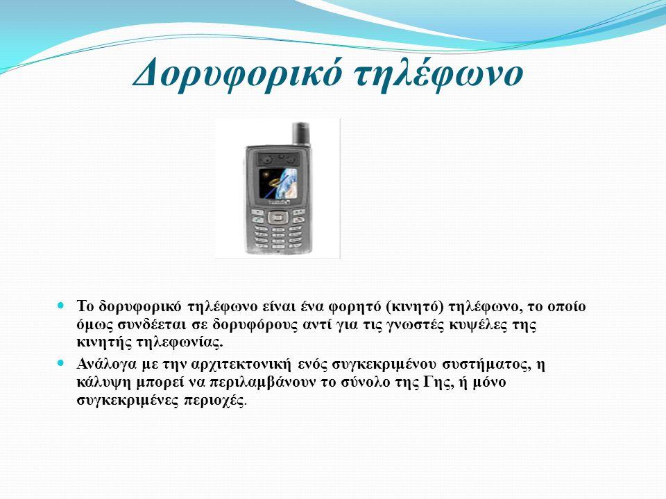  Τηλεπικοινωνιακός δορυφόρος ονομάζεται ο μη επανδρωμένος τεχνητός δορυφόρος (unmanned artificial satellite), μέσω του οποίου παρέχονται υπηρεσίες μεγάλων αποστάσεων, όπως τηλεοπτικής και ραδιοφωνικής μετάδοσης, τηλεφωνικών επικοινωνιών και συνδέσεων ηλεκτρονικών υπολογιστών.τεχνητός δορυφόρος  Οι δορυφόροι έχουν τη μοναδική δυνατότητα να παρέχουν κάλυψη μεγάλων γεωγραφικών περιοχών και να διασυνδέουν μακρινούς τηλεπικοινωνιακούς κόμβους.