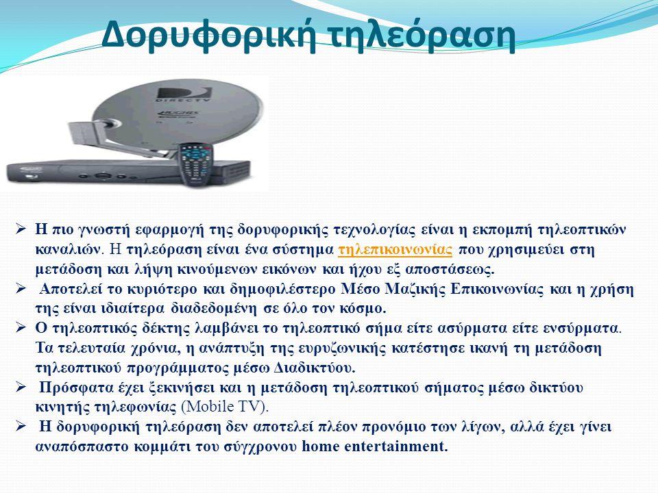 Δορυφορικό τηλέφωνο  Το δορυφορικό τηλέφωνο είναι ένα φορητό (κινητό) τηλέφωνο, το οποίο όμως συνδέεται σε δορυφόρους αντί για τις γνωστές κυψέλες της κινητής τηλεφωνίας.