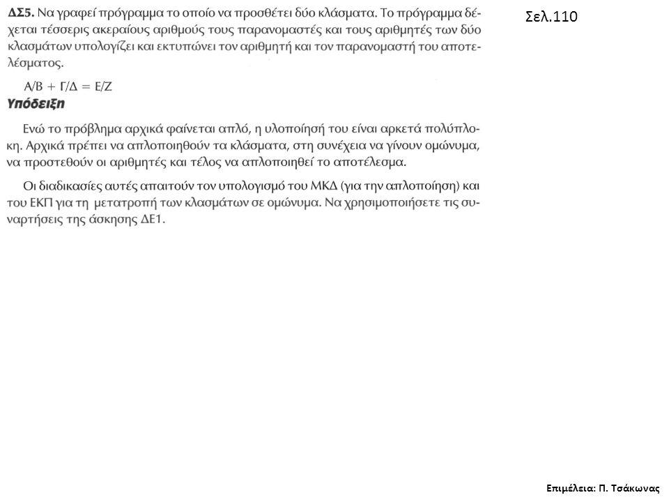 Σελ.110 Επιμέλεια: Π. Τσάκωνας